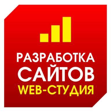 Разработка сайтов - Веб-студия «Pro Studio»
