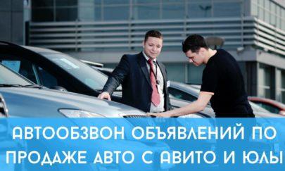 Продажа и покупка автомобилей