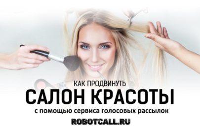 Успешное продвижение салона красоты с помощью сервиса голосовых рассылок