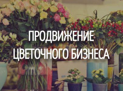 Кейс продвижения цветочного бизнеса