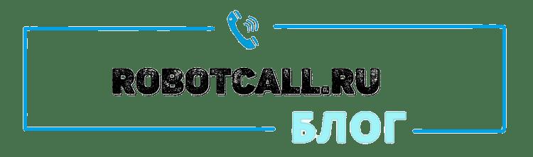Блог сервиса голосовых рассылок - RobotCall.Ru