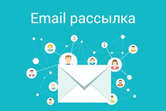 Массовые email рассылки